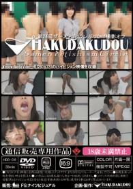 商品番号 hdd-019 レーベル HAKUDAKUDOU 出演者 遠藤さや 監修 ひつき 収録時間 35分 第24回ザーメンゴックンぶっかけお掃除フェラオフの様子を収めたDVDです。総発射数20発をハイビジョン収録致し・・・