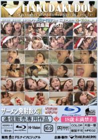 商品番号 HDDRD-011 レーベル HAKUDAKUDOU 出演者 はるか りん 新城みなみ 飯田せいこ 鳳生つばき 監修 ひつき 収録時間 120分 第43回、第44回、第45回の総集編をBlu-ray Discに・・・