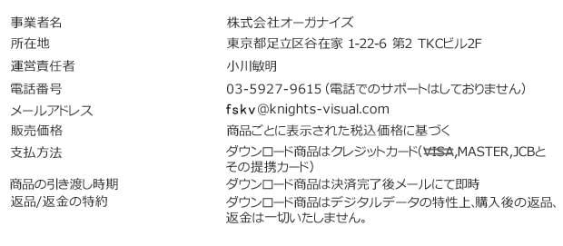 tokutei_shou_torihiki_info_new