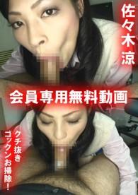 商品番号 FREE-001 レーベル 無料動画 出演者 佐々木涼 作者 ひつき 収録時間 11分 佐々木涼の手を一切使わずにクチだけで抜くフェラチオ。 ユーザーの声 ▽フォトギャラリー(1024×576)クリックで拡大さ・・・