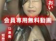 商品番号 FREE-002 レーベル 無料動画 出演者 松野あおい 作者 ひつき 収録時間 5分 13連発短時間ぶっかけ!! ユーザーの声 ▽フォトギャラリー(1024×576)クリックで拡大さらにWクリックで原寸表示