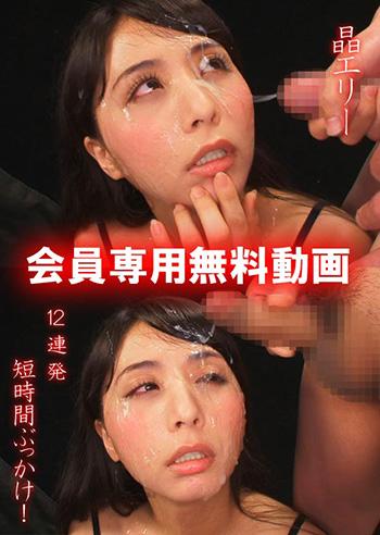 会員無料動画 晶エリー 12連発短時間ぶっかけ!!
