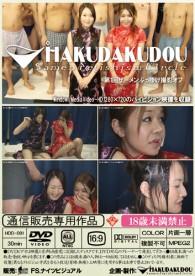 商品番号 hdd-001 レーベル HAKUDAKUDOU 出演者 りん ゆき 監修 ひつき 収録時間 30分 第1回ザーメンぶっ掛け撮影オフの様子を収めたDVDです。参加人数24名、総発射数37発をハイビジョン収録致し・・・