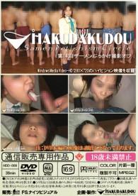 商品番号 hdd-009 レーベル HAKUDAKUDOU 出演者 あかり 監修 ひつき 収録時間 38分 第14回ザーメンぶっかけお掃除フェラオフの様子を収めたDVDです。参加人数19名、総発射数32発の発射のうち、2・・・