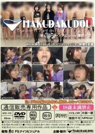 商品番号 hdd-010 レーベル HAKUDAKUDOU 出演者 なお ナミ 新藤さやか 監修 ひつき 収録時間 49分 第15回ザーメンぶっかけお掃除フェラオフの様子を収めたDVDです。参加人数47名、総発射数70発・・・