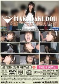 商品番号 hdd-012 レーベル HAKUDAKUDOU 出演者 雪菜 監修 ひつき 収録時間 42分 第17回ザーメンぶっかけお掃除フェラオフの様子を収めたDVDです。参加人数20名の32発をハイビジョン収録致しまし・・・