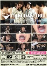 商品番号 hdd-014 レーベル HAKUDAKUDOU 出演者 雪菜 監修 ひつき 収録時間 37分 第19回ザーメンぶっかけお掃除フェラオフの様子を収めたDVDです。総発射数27発をハイビジョン収録致しました。尚、・・・