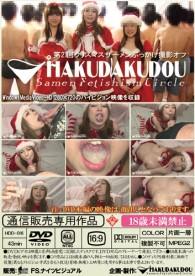 商品番号 hdd-016 レーベル HAKUDAKUDOU 出演者 カオル 監修 ひつき 収録時間 43分 第21回クリスマスザーメンぶっかけお掃除フェラオフの様子を収めたDVDです。総発射数28発をハイビジョン収録致し・・・