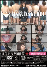 商品番号 hdd-021 レーベル HAKUDAKUDOU 出演者 麻衣 監修 ひつき 収録時間 46分 第27回ザーメンぶっかけお掃除フェラオフの様子を収めたDVDです。総発射数34発をハイビジョン収録致しました。尚、・・・