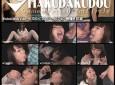 商品番号 hdd-026 レーベル HAKUDAKUDOU 出演者 加納あかね 監修 ひつき 収録時間 60分 第33回ザーメンゴックンぶっかけお掃除フェラオフの様子を収めたDVDです。総発射数28発をハイビジョン収録致・・・