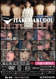 商品番号 hdd-033 レーベル HAKUDAKUDOU 出演者 千秋 監修 ひつき 収録時間 30分 第41回 ザーメンぶっかけ撮影オフの様子を収めたDVDです。総発射数22発をハイビジョン収録致しました。尚、通販専・・・