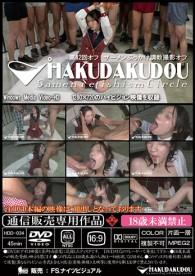 商品番号 hdd-034 レーベル HAKUDAKUDOU 出演者 ユリ 監修 ひつき 収録時間 45分 第42回 ザーメンぶっかけ調教撮影オフの様子を収めたDVDです。総発射数19発をハイビジョン収録致しました。尚、通・・・