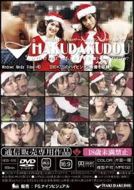商品番号 hdd-035 レーベル HAKUDAKUDOU 出演者 はるか りん 監修 ひつき 収録時間 60分 第43回 X'masザーメンゴックンぶっかけ撮影オフの様子を収めたDVDです。総発射数30発をハイビジョン・・・