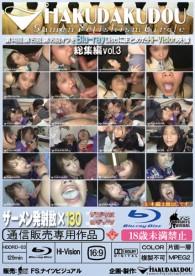 商品番号 HDDRD-003 レーベル HAKUDAKUDOU 出演者 あかり なお ナミ 新藤さやか 上原結衣 監修 ひつき 収録時間 129分 第14回、第15回、第16回の総集編をBlu-ray Discに収めた、・・・