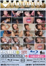 商品番号 HDDRD-009 レーベル HAKUDAKUDOU 出演者 大川ゆみ まりも 監修 ひつき 収録時間 133分 第36回、第37回、第38回の総集編をBlu-ray Discに収めた、1440×1080のHi・・・