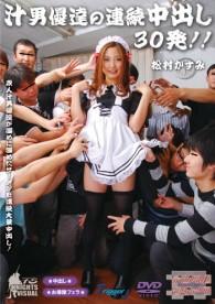 商品番号 KV-018 レーベル Trigger-J 出演者 松村かすみ 作者 郷月時 収録時間 80分 汁男優達が溜めに溜めたザーメンを中出ししにやって来た!30発分、生挿入で中出しするまで終わらない。彼らのザーメンは・・・