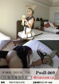 商品番号 pwdl-069 レーベル マニアック投稿 出演者 湊莉久 投稿者 ピンキー 収録時間 70分 この069は068の写真集のシリーズの動画第一弾となります。 内容は、コス写真撮影、愛撫での性器ほぐし、膣穴くっぱ・・・