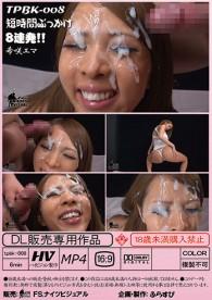 商品番号 TPBK-008 レーベル ふらすぴ 出演者 希咲エマ 作者 ひつき 収録時間 5分 時間を掛けてお掃除フェラとかしながらダラダラやってると、ザーメンって透明になってきて、ノペっと水っぽくなるんです。だから短時・・・